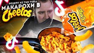 Варим макарохи в Cheetos и получаем ЭТО Проверка рецепта из ТикТока