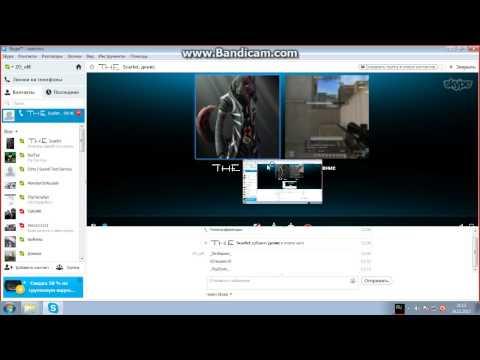 Развод по скайпу (читеров в Skype)1 часть