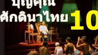 Repeat youtube video 910 บุญคุณศักดินาไทย ตอนที่ 10