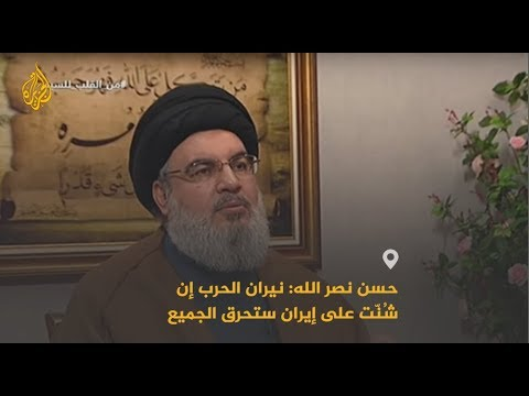 ???? نصر الله: حرب إيران ستحرق الجميع بمن فيهم إسرائيل  - نشر قبل 13 ساعة