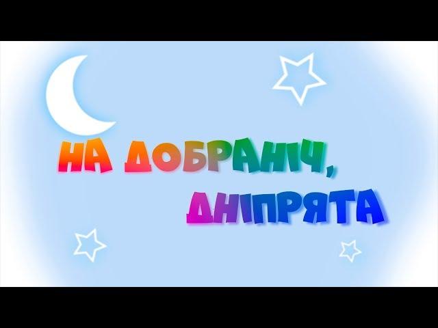 «На добраніч, дніпрята!». Випуск 6