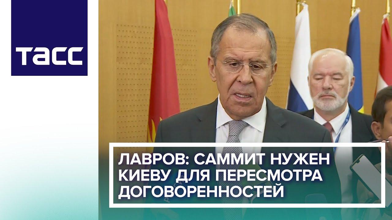 Лавров: саммит нужен Киеву для пересмотра договоренностей