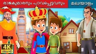 രാജകുമാരനും പാവപ്പെട്ടവനും The Prince and the Pauper  in Malayalam  | Malayalam Fairy Tales