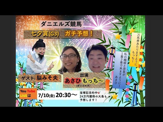 2020/7/12 七夕賞(G3)予想!ゲスト脳みそ夫ダニエルズの競馬番組
