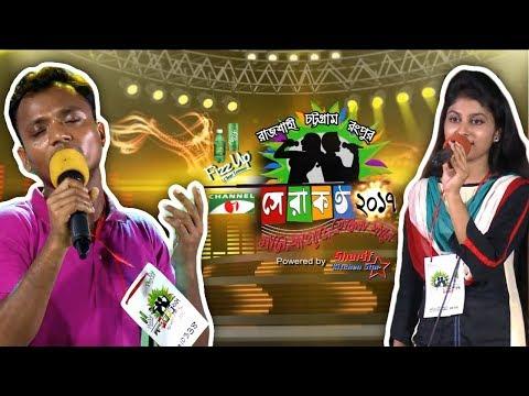 Shera Kontho 2017 | সেরা কণ্ঠ ২০১৭ | Episode 00 | Channel i TV
