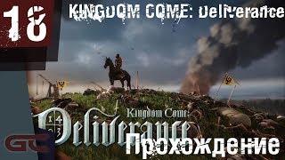 KINGDOM COME: Deliverance ● Прохождение #18 ● ЖИЗНЬ МОНАХА