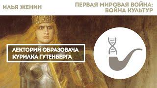Илья Женин - Первая мировая война: война культур