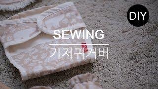 DIY쏘잉 DIY Sewing 오가닉원단으로 기저귀커버…