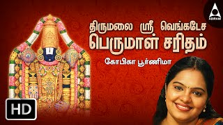 Thirumalai Sri Venkatesa Perumal Saritham Jukebox - Songs Of Perumal - Devotional Songs