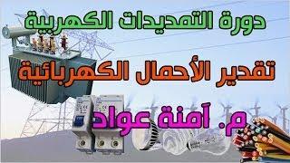 دورة التمديدات الكهربية :: 11- تقدير الاحمال الكهربائية