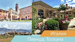 Пьенца | Тоскана | Италия | Что посмотреть в Италии