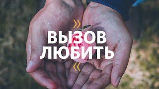 Александр Неретин / Вызов любить / Церковь Слово жизни Москва / 14 июля 2019