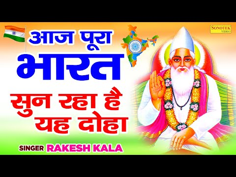 2020-15-august-(independence-day)-special-sant-kabeer-doha-|-15-august-song-|-independence-day-song