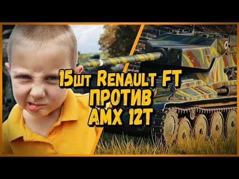 15 ШКОЛЬНИКОВ на Renault FT ПРОТИВ Билли на AMX 12t | WoT