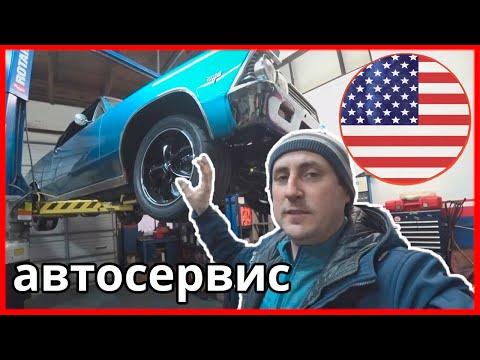 Эмигрант в США работает в автосервисе /один день из жизни автомеханика!