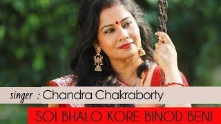 Shoi Bhalo Kore Binod Beni    Nazrulgeeti    Chandra Chakraborty