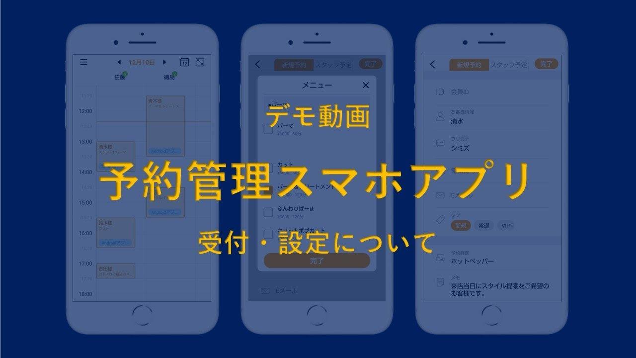 アプリ スマホ ボード サロン