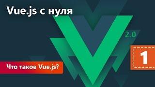 Что такое Vue.js? Vue.js с нуля. Урок 1