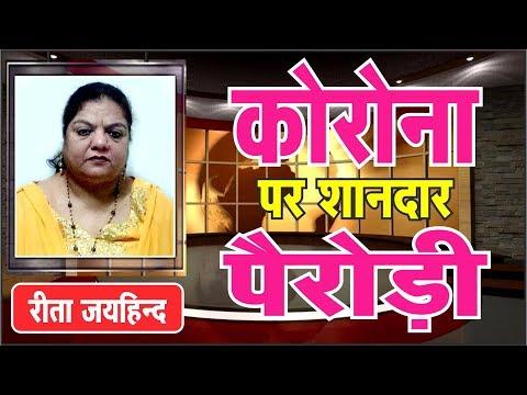 #kavi #hasya #gazal कोरोना पर शानदार पैरोड़ी ।। रीता जयहिन्द