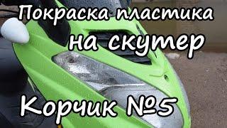 Покраска пластика на скутере(В этом выпуске расскажу вам как недорого и качественно покрасить пластик на свой скутер., 2016-07-07T11:57:14.000Z)