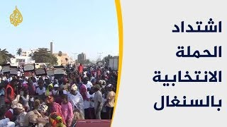 مع اقتراب يوم الاقتراع الرئاسي.. اشتداد الحملة الانتخابية بالسنغال