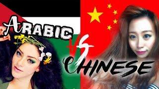 Arabic VS Chinese روع تحدي بين أصعب لغتين العربية و الصينية| 阿拉伯语VS华文·/普通话