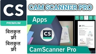 How to download cam scanner pro 2019 || cam scanner pdf creator full version carcked latest ||