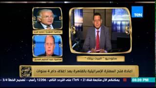 البيت بيتك - د. عبد الحليم قنديل عن اعادة فتح السفارة الإسرائيلية : خطوة قبيحة معاديه للشعب المصري