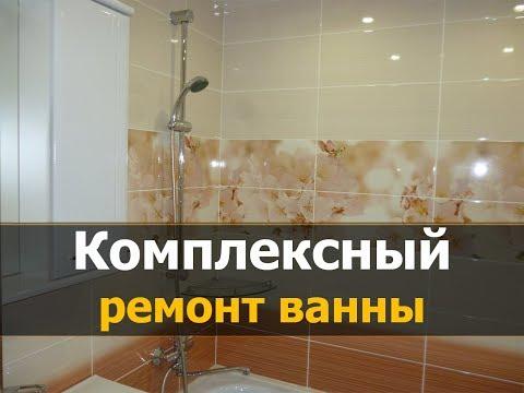 ✅  Дизайн и ремонт ванной комнаты | [Ремонт квартир в Костроме - МнеРемонт]