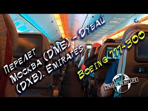Перелет Москва (DME) - Дубай (DXB). Emirates. Boeing 777-300