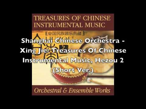 Shanghai Chinese Orchestra - Xing Jie: Treasures Of Chinese Instrumental Music, Hezou 2 (Short Ver.)