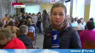Канал новости  Латвия Знаменитости страны стали учителями(Канал новости. http://multilady.ru Онлайн - займы. Теперь взять займ в Вашем городе можно уже через 24 часа!, 2014-06-26T05:17:58.000Z)