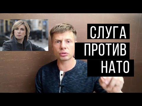 Слуга Народа против НАТО! Гончаренко про заявление Верещук и уступки Путину от Зеленского