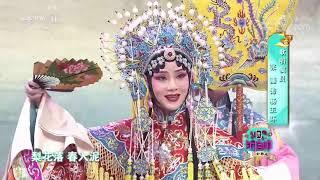 [梨园闯关我挂帅]京剧《大唐贵妃》选段 演唱:张燕  CCTV戏曲 - YouTube
