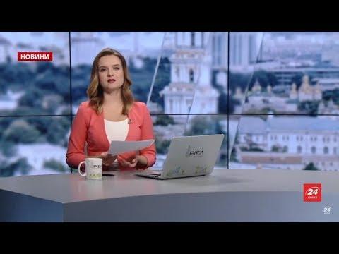 Випуск новин за 11:00: Погіршення ситуації на Донбасі