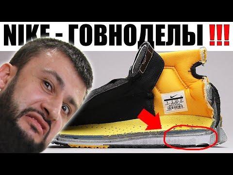 Как нас н@ёбывает Nike на примере кроссовок Kobe 1 Protro в разрезе