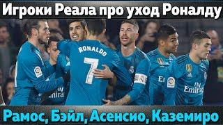Что сказали игроки Реала Роналду. Прощальные слова Рамоса, Бэйла, Асенсио и других
