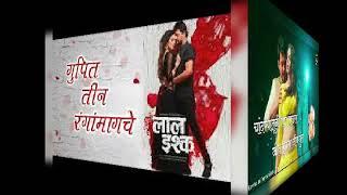 चांद मातला मराठी रींगटोन / chand matla marathi rington 3