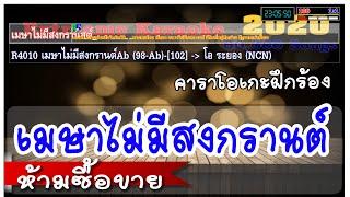 เมษาไม่มีสงกรานต์ คาราโอเกะ | Extreme karaoke มิดี้ (midi) สำหรับฝึกร้อง
