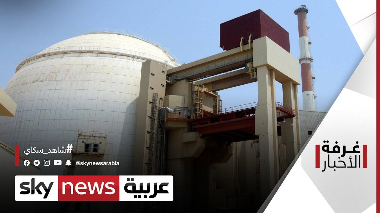نووي إيران.. تغيير الفريق التفاوضي | #غرفة_الأخبار  - نشر قبل 2 ساعة