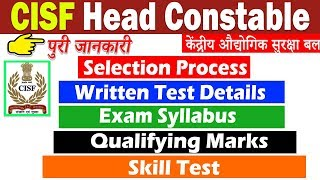 CISF Head Constable (HC) Syllabus, Cut Off, Exam 2019