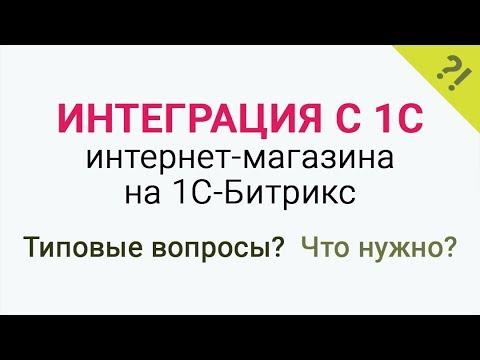 Интеграция интернет-магазина на 1С-Битрикс с 1С. Типовые проблемы интеграции с 1С