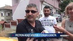 Избягал затворник стреля по полицаите по обяд в Силистра