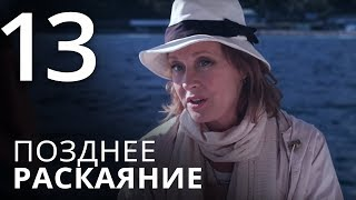 ПОЗДНЕЕ РАСКАЯНИЕ. Серия 13 ≡ THE LATE REGRET. Episode 13