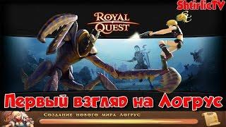 royal Quest - Первый взгляд на Логрус