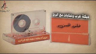 خلود الحسن || عتابات ودبكة عرب مع البزق || من أرشيف تسجيلات الجراش