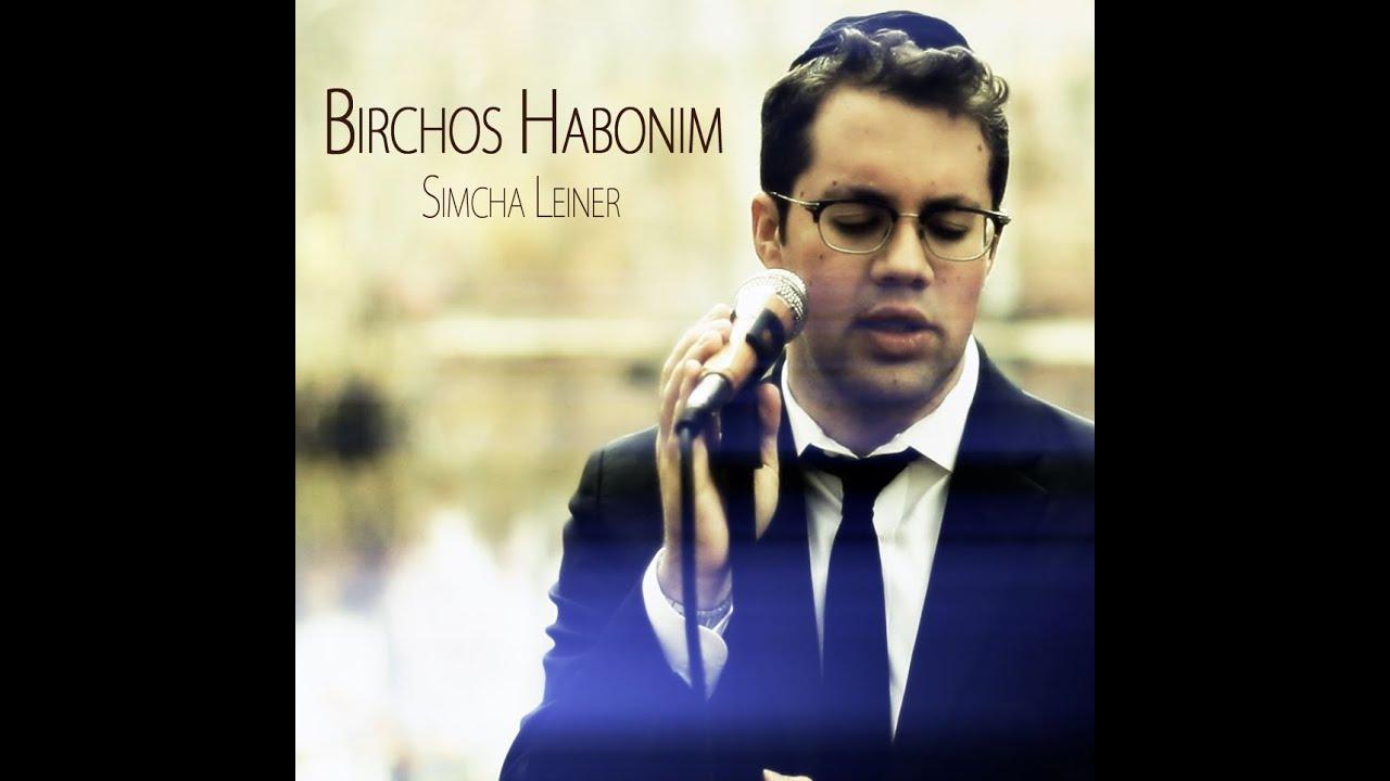 Birchos Habonim - Simcha Leiner (Ohad Cover) - שמחה ליינר