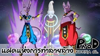 เทพแห่งการทำลายล้าง บิว&แชมป้า - Dragon Ball Super | KOMNA Channel |