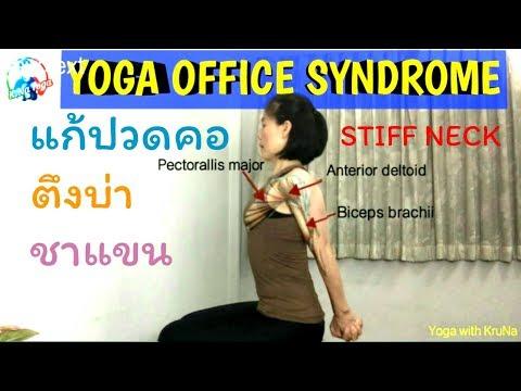 โยคะแก้ออฟฟิศซินโดรม ปวดคอ ปวดหัว ตึงบ่า ชาแขน/Yoga Office Syndrome/Yoga with KruNa