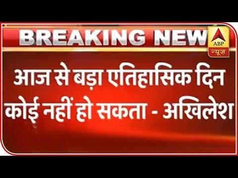 Akhilesh Calls It 'Historic Day' As Arch-Rival Mulayam, Mayawati Attend Joint Rally | FULL |ABP News